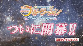 Sailor Moon the Musical -Petite Etrangere- First Day Digest